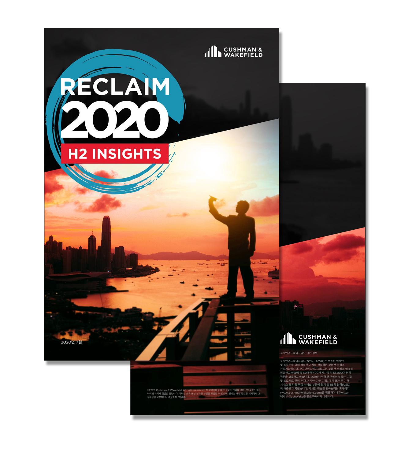 Reclaim 2020