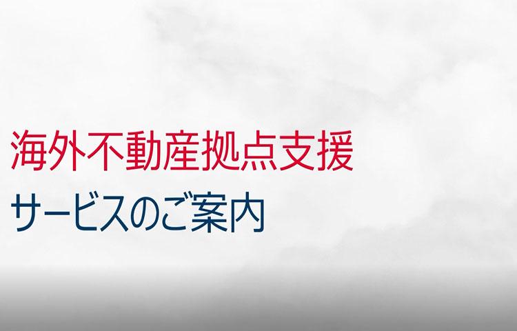 Hiro Takayama - Global RE Support