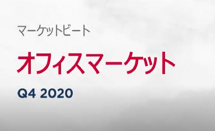 マーケットビート オフィスマーケット Q4 2020