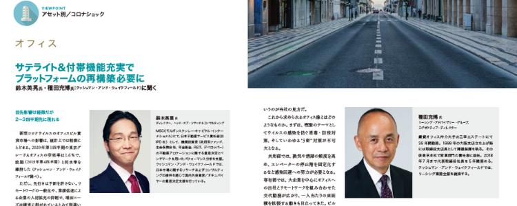 Impact on Japanese office market 200714