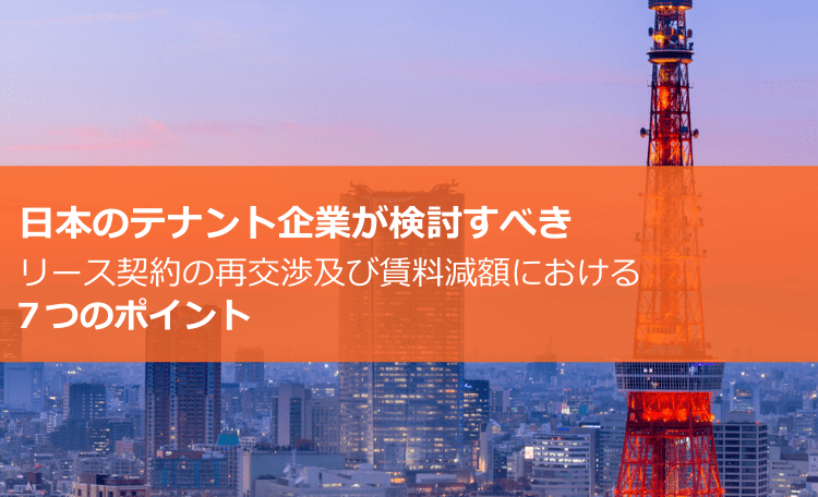 7 Key Lease Renegotiation & Rent Reduction Considerations For Japanese Occupiers