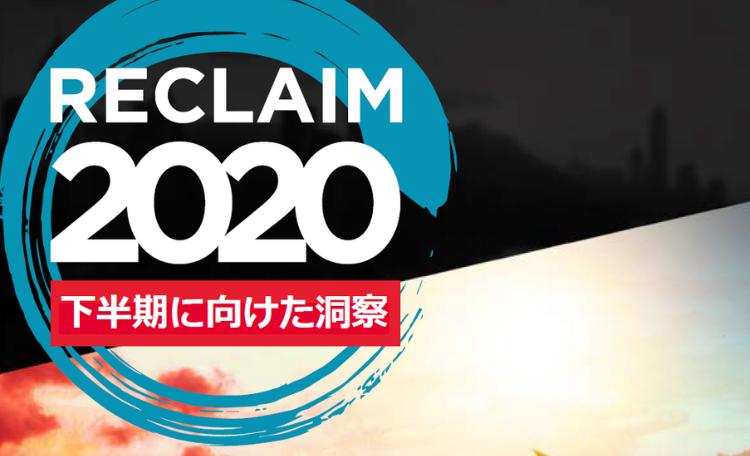 Reclaim 2020 H2