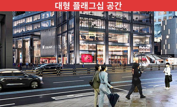 Timewalk Myeongdong